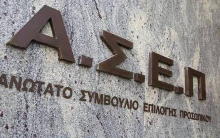 asep-logotypo-kontino